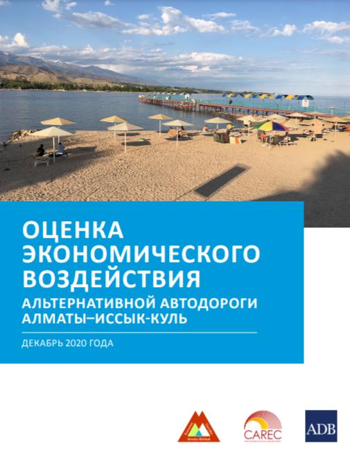 Оценка потенциала торговли вдоль предполагаемого Экономического коридора Шымкент-Ташкент-Худжанд