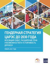 Гендерная стратегия ЦАРЭС до 2030 года