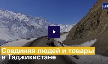 Соединяя людей и товары в Таджикистане