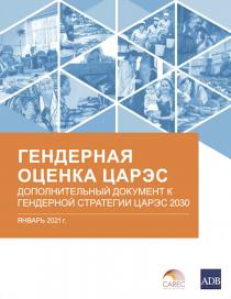 Гендерная оценка ЦАРЭС: Дополнительный документ к Гендерной стратегии ЦАРЭС 2030