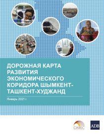 Дорожная карта развития экономического коридора Шымкент-Ташкент-Худжанд